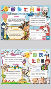 国庆节快乐旅游七日游手抄报