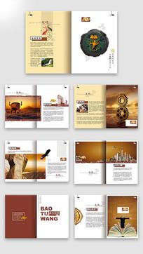 红色大气的企业宣传画册设计