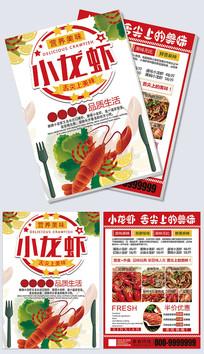 健康美食小龙虾宣传单