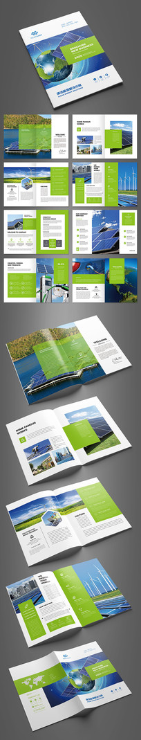 简约绿色清洁能源画册设计模板