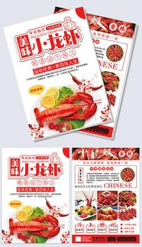 简约时尚美味小龙虾宣传单