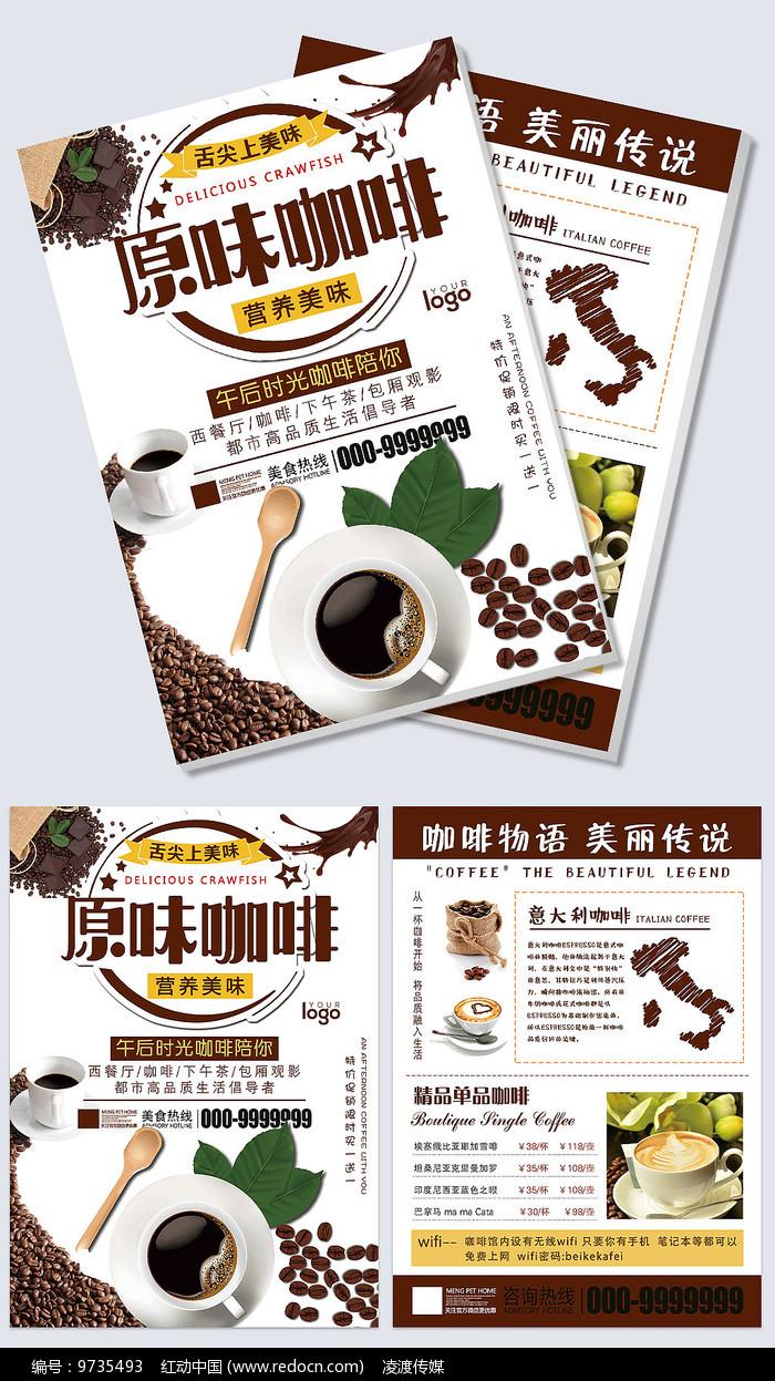 咖啡下午茶宣传单