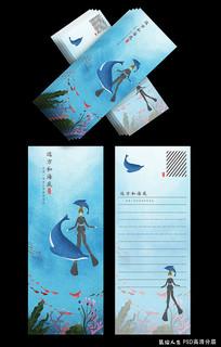 潜水手绘明信片