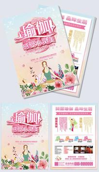 清新粉色瑜伽宣传单