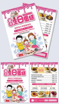 亲子生日蛋糕宣传单