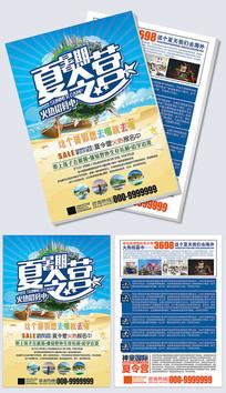 暑期夏令营宣传单