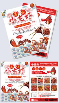 特色美味小龙虾宣传单