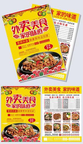外卖美食家的味道宣传单