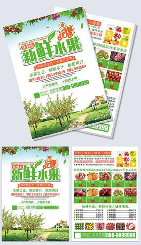 新鲜水果送到家宣传单