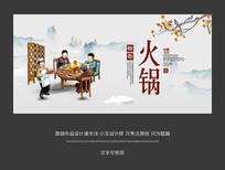 传统火锅宣传海报设计