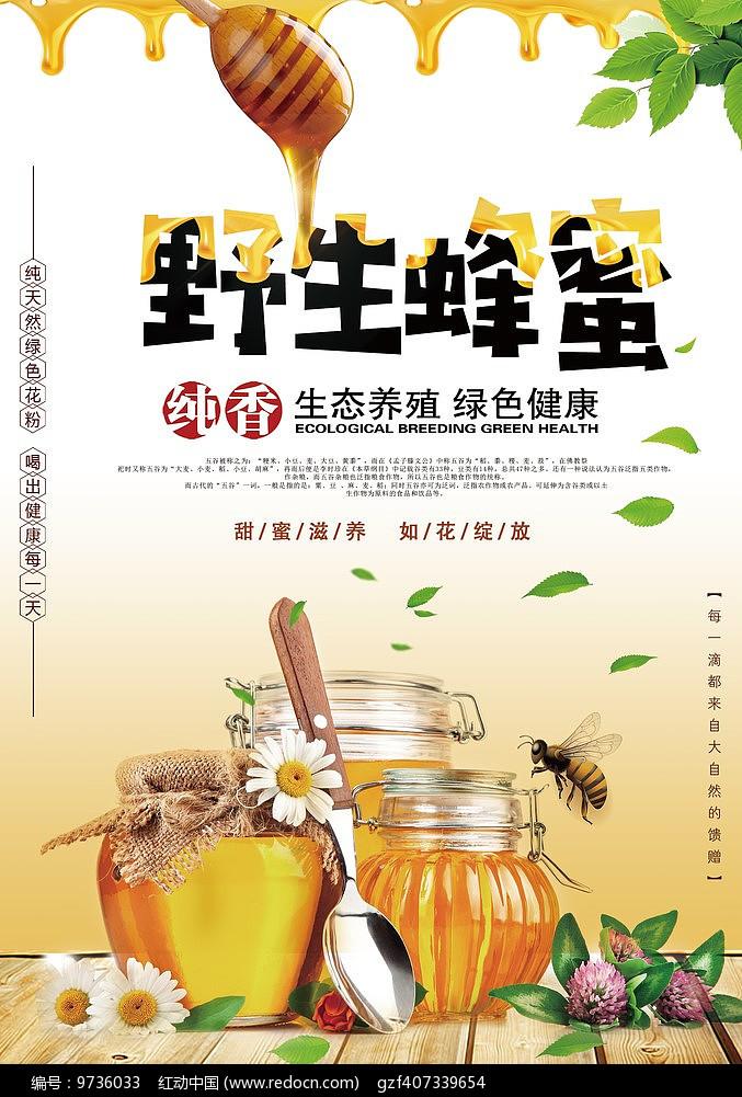 简洁大气蜂蜜美食海报图片