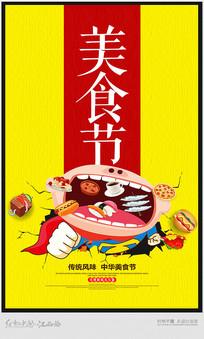 简约美食节宣传海报