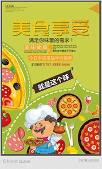 简约美食享受宣传海报