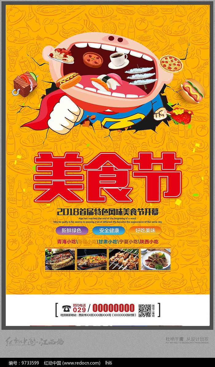 美食节海报设计图片
