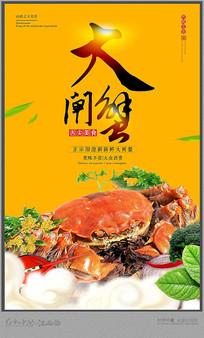 美味大闸蟹海报设计