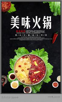 美味火锅海报设计