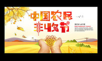 秋分中国农民丰收节活动海报