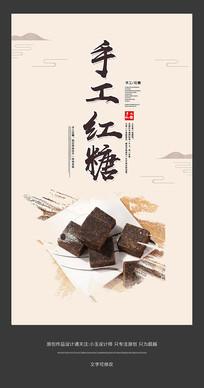 手工红糖宣传海报设计