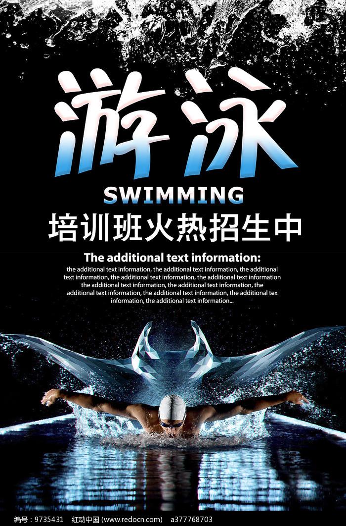 游泳培训班海报图片