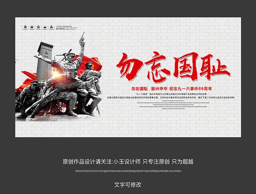 中国风勿忘国耻宣传海报设计