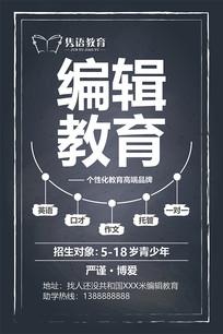 中小学生托管辅导补习班招生海报