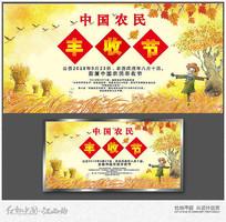 2018中国农民丰收节展板