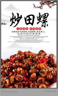 炒田螺美食海报设计