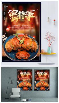 创意中秋节大闸蟹促销美食海报