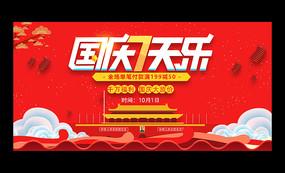 国庆七天乐国庆节活动促销海报