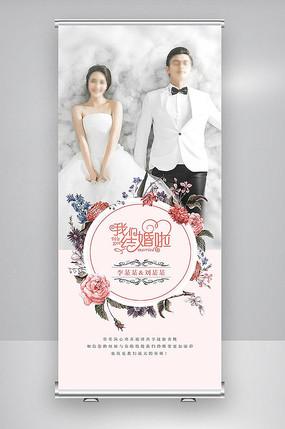 婚礼展架模板