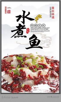 麻辣水煮鱼宣传促销海报