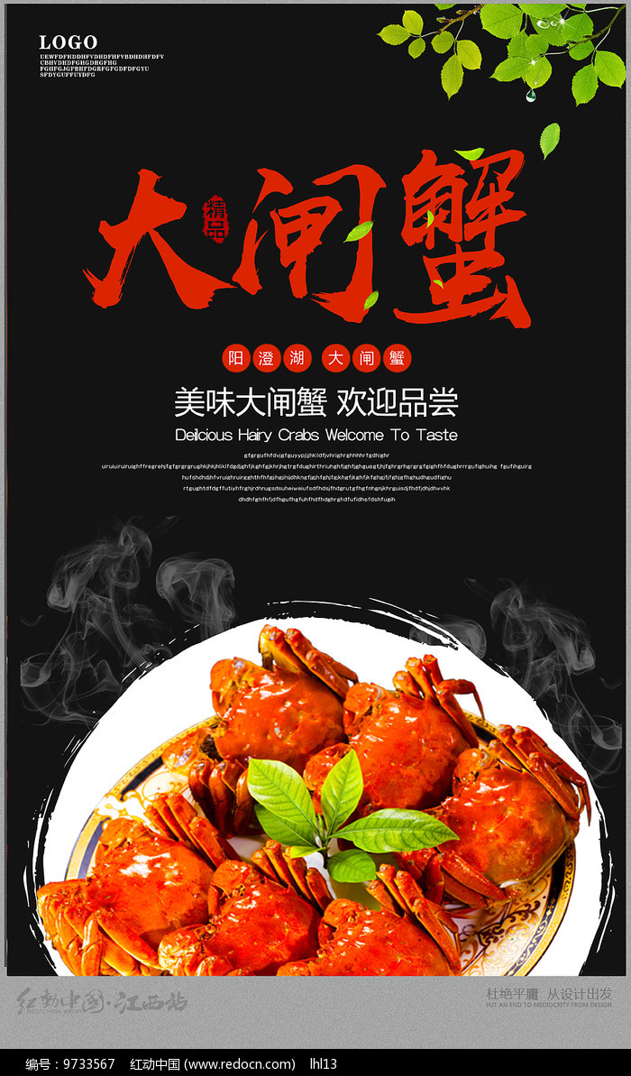 美味大闸蟹海报设计图片