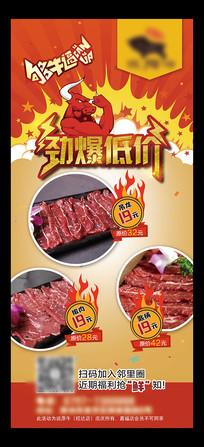 牛肉产品底价X展架设计