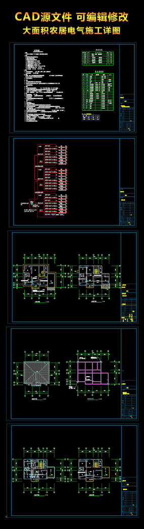 农家建筑电气施工图
