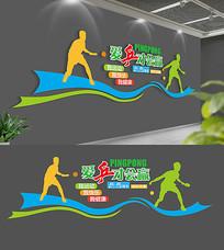 乒乓球活动室文化墙
