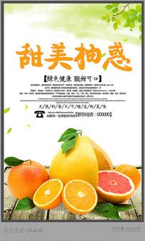 清新柚子宣传海报