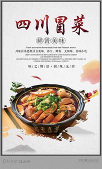 四川冒菜海报设计