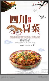 四川冒菜美食海报