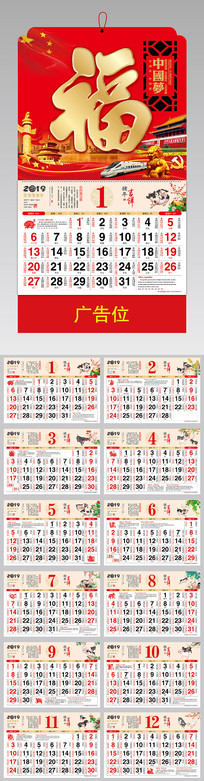 通用新年中国梦挂历吊牌模板