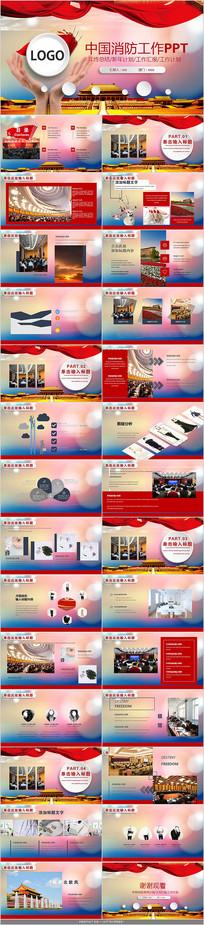 中国消防工作PPT模板
