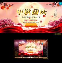中秋国庆节促销活动海报