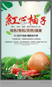 中秋红心柚子促销宣传海报