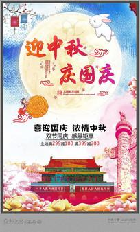 中秋节国庆节促销宣传海报