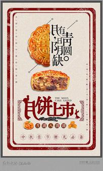 中秋月饼上市海报