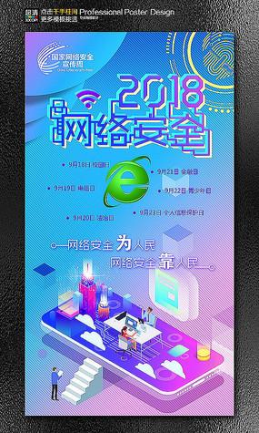 2018国家网络安全宣传周海报