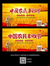 2018中国农民丰收节海报