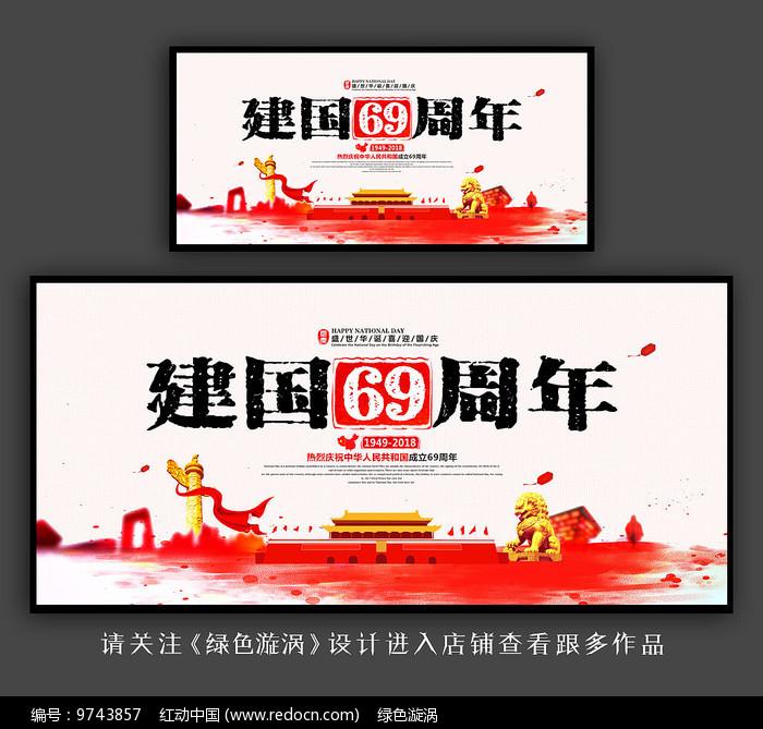 创意建国69周年国庆节海报图片