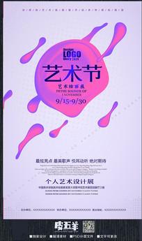 创意艺术节宣传海报