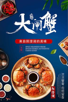 大闸蟹宣传美食海报