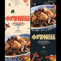 东北菜小鸡炖蘑菇海报